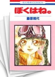 【中古】ぼくはね。 (1-5巻) 漫画