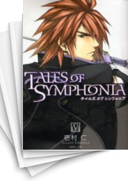 【中古】TALES OF SYMPHONIA (1-5巻) 漫画