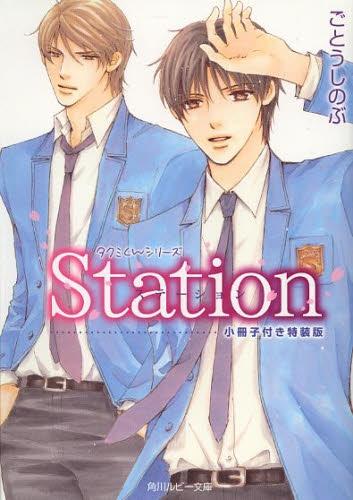【ライトノベル】Station (タクミくんシリーズ) [小冊子付き特装版] 漫画