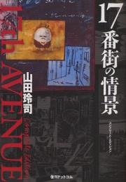 17番街の情景 コンプリート・エディション (1巻 全巻)