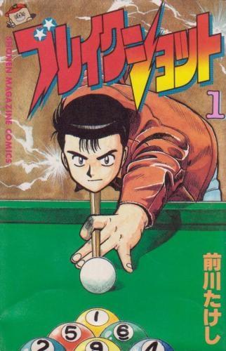 ブレイクショット (1-16巻 全巻) 漫画