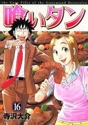 喰いタン 16 冊セット全巻 漫画