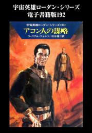 宇宙英雄ローダン・シリーズ 電子書籍版 126 冊セット最新刊まで 漫画