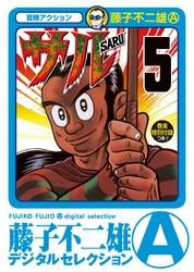 サル 5 冊セット全巻 漫画