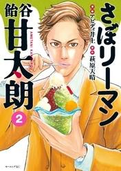 さぼリーマン 飴谷甘太朗 2 冊セット最新刊まで 漫画