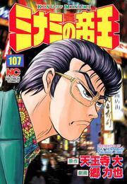 ミナミの帝王 107 漫画