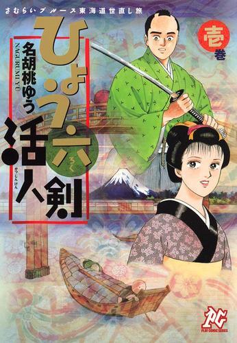 さむらいブルース東海道世直し旅 ひょう六活人剣 壱巻 漫画