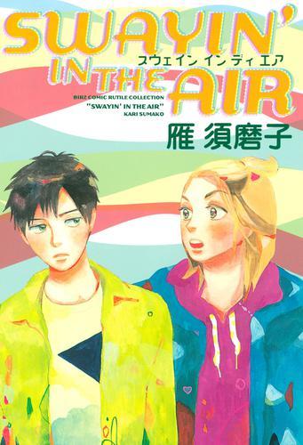 SWAYIN' IN THE AIR 漫画