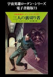 宇宙英雄ローダン・シリーズ 電子書籍版73 三人の裏切り者 漫画