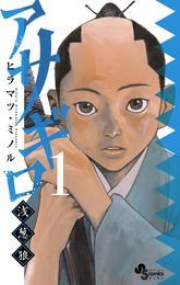 アサギロ~浅葱狼~(1) 漫画