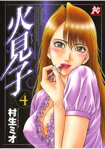 火見子(4) 漫画