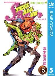ジョジョの奇妙な冒険 第7部 モノクロ版 5 漫画