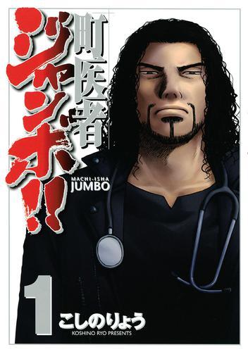 町医者ジャンボ!! 漫画
