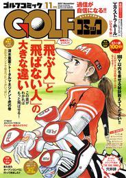 GOLFコミック 2017年11月号 漫画