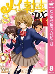 メイちゃんの執事DX 8 漫画