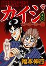 賭博堕天録カイジ ワン・ポーカー編 8 漫画