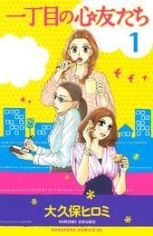 一丁目の心友たち(1) 漫画