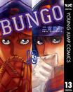 BUNGO―ブンゴ― 13 漫画