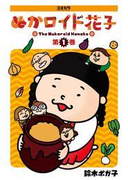 ぬかロイド花子 1 漫画