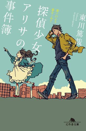 探偵少女アリサの事件簿 溝ノ口より愛をこめて 漫画