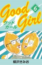 Good Girl(6) 漫画