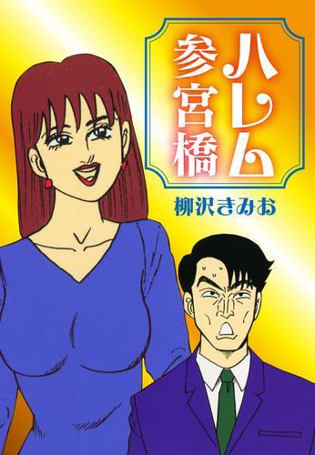 ハレム参宮橋 漫画