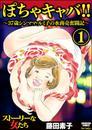 ぽちゃキャバ!!~37歳シンママ・ルミ子の水商売奮闘記~ (1) 漫画