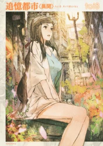 追憶都市 <異聞> toi8 ArtWorks 漫画