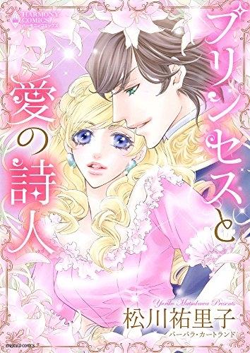 プリンセスと愛の詩人 漫画