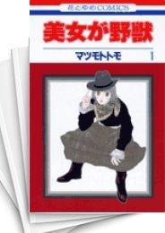 【中古】美女が野獣 (1-5巻 全巻) 漫画