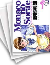 【中古】Monacoの空へ (1-22巻) 漫画