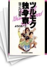【中古】ツルモク独身寮 (1-11巻) 漫画