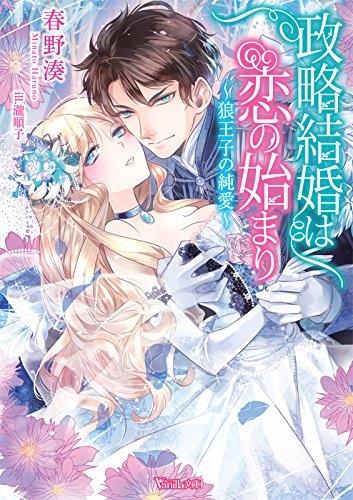 【ライトノベル】政略結婚は恋の始まり 漫画