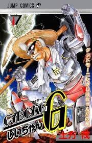 CYBORGじいちゃんG (1-4巻 全巻) 漫画