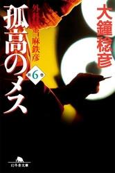 孤高のメス 外科医当麻鉄彦 6 冊セット最新刊まで 漫画