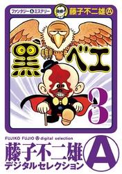 黒ベエ 3 冊セット全巻 漫画