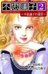 不思議子 2 冊セット最新刊まで 漫画