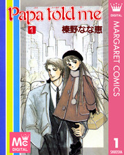 Papa told me 27 冊セット全巻 漫画