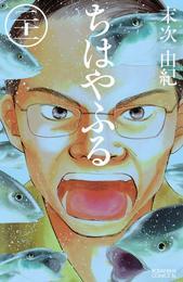 ちはやふる(21) 漫画