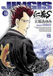 仁義S(じんぎたち) 16 漫画