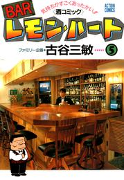 BARレモン・ハート 5巻 漫画