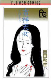 吉祥天女(3) 漫画