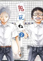 鬼死ね(2) 漫画