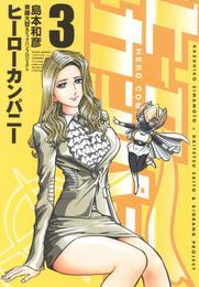 ヒーローカンパニー(3)