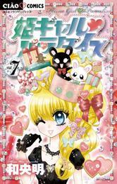姫ギャル パラダイス(7) 漫画