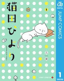 猫田びより 1 漫画