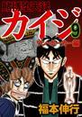 賭博堕天録カイジ ワン・ポーカー編 9 漫画