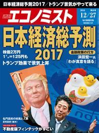 週刊エコノミスト (シュウカンエコノミスト) 2016年12月27日号 漫画