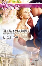 国王陛下の花嫁探し 地中海のシンデレラ VI 漫画