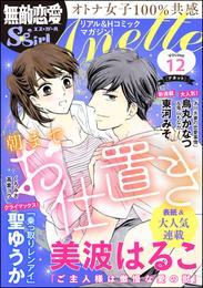 無敵恋愛S*girl Anette朝までお仕置き Vol.12 漫画